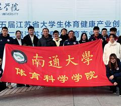 南通大学学子在第五届江苏省大学生体育产业创新创业大赛获佳绩
