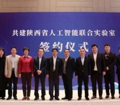 西安文理学院联手科大讯飞共建陕西人工智能联合实验室