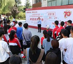 西安培华学院首届校园创客集市活动成功举办