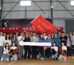 """昆明理工大学、云南大学等院校组织的第一届""""启程杯""""在昆高校MBA篮球友谊赛举行"""