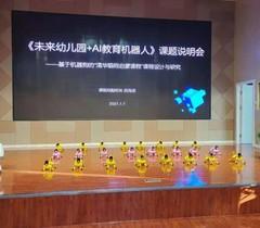 宾果智能携课题新成果亮相 郑州百家幼儿园观摩《清华混合编程启蒙课程》