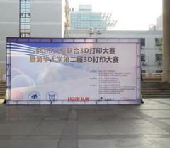 北京市三校联合3D打印大赛暨清华大学第二届3D打印大赛开幕!