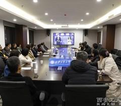 西安工大组织教师参加世界慕课大会线上会议
