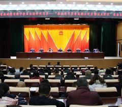 甘肃省基础教育质量监测分析反馈试点研究在景泰县启动