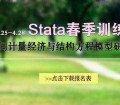 了解如何从Stata数据中获得更多价值!