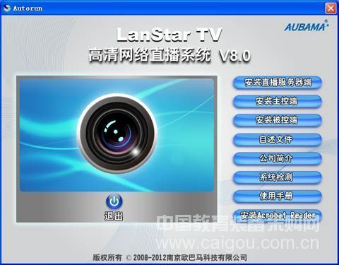 南京欧巴马高清网络直播系统