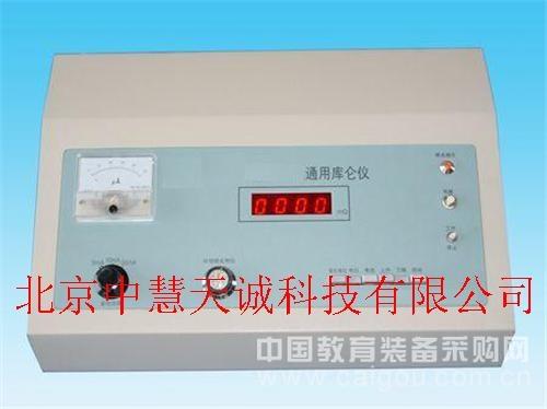 通用庫侖儀 型號:KG/KLT-1A