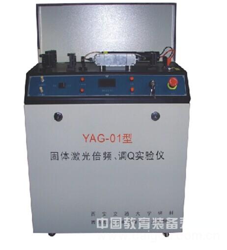 灯泵浦一体式固体激光倍频、调Q实验仪