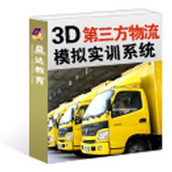 3D第三方物流模擬實訓系統