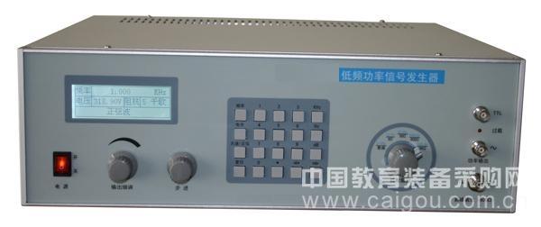 低频功率信号发生器