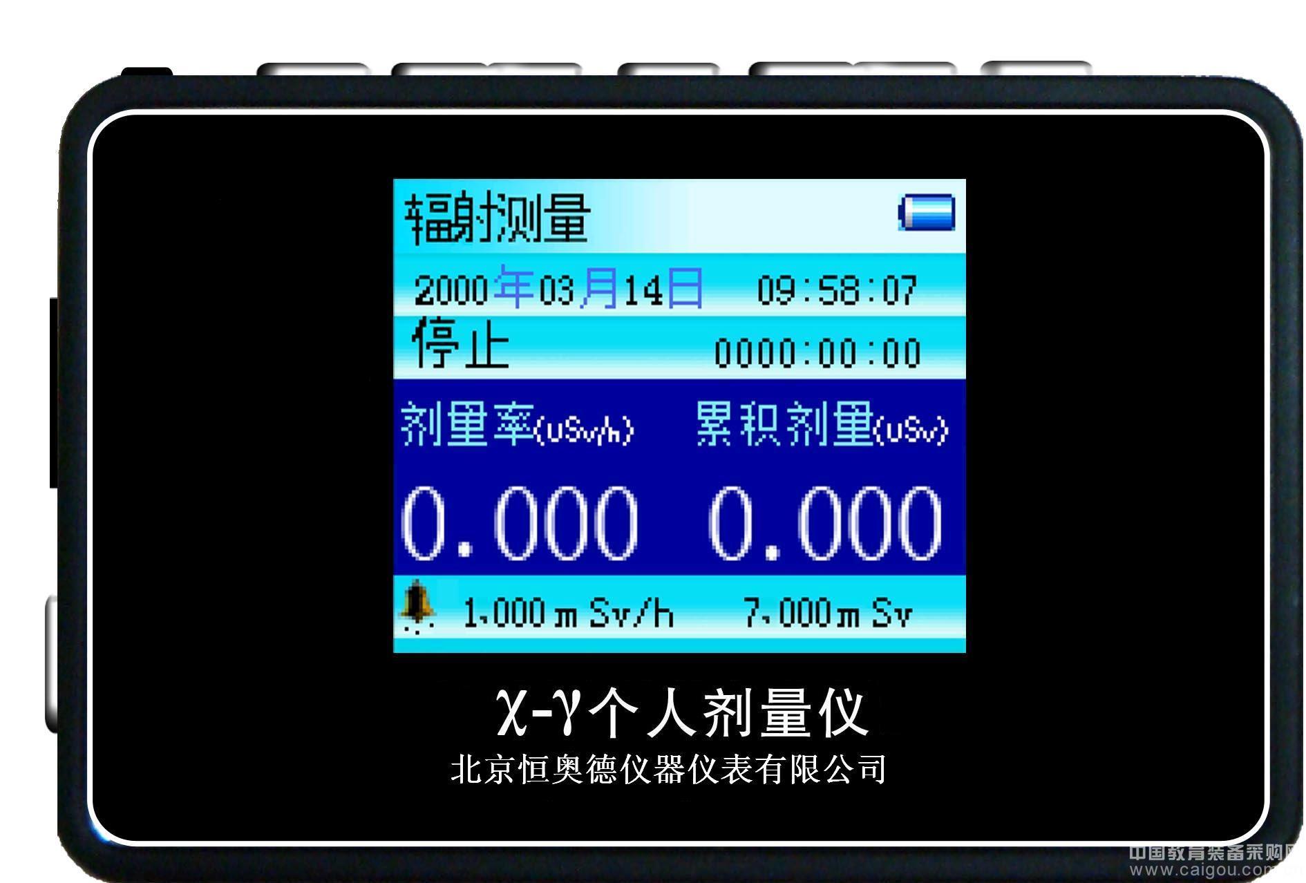 X-γ个人计量仪