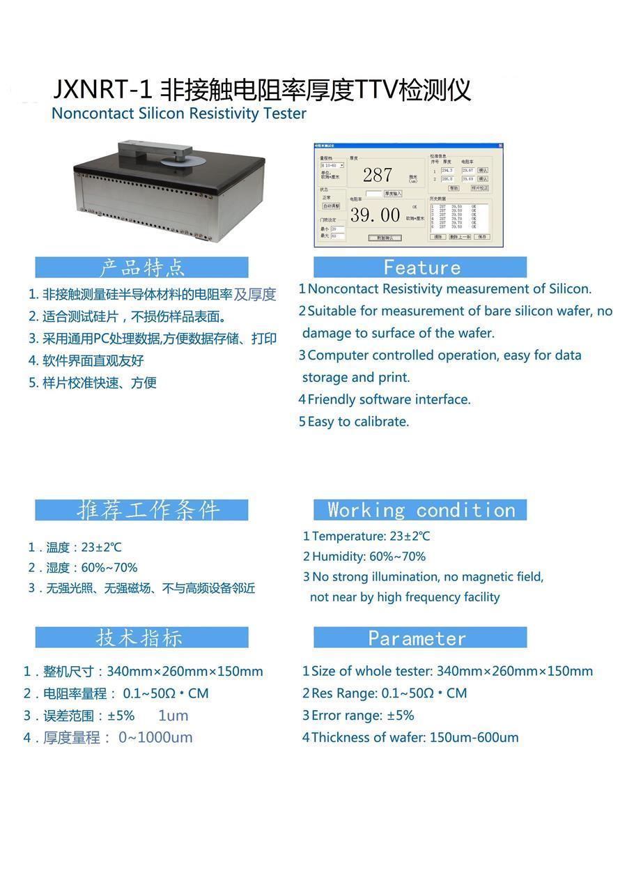 非接触电阻率测试仪 非接触厚度测试仪 非接触测试仪