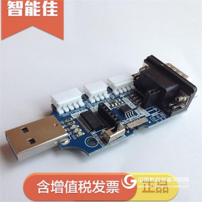 智能佳USB轉換器 USB2dynamixel適配器 機器人專用轉換器 舵機 機器人