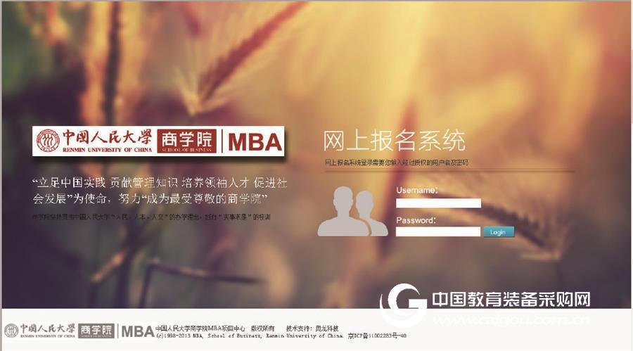 奧龍MBA綜合管理系統