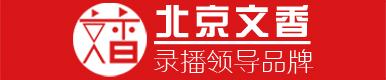 北京文香信息技術有限公司