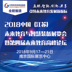 中国(江苏)未来教育与智慧装备展