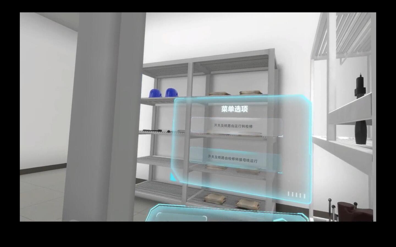 開關柜由檢修轉運行VR培訓
