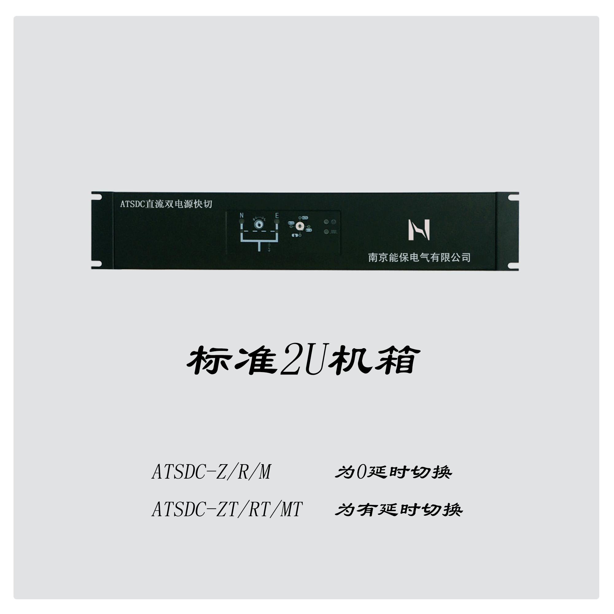廠家供應南京能保ATSDC直流快切電源雙直流電源隔離切換大功率直流切換電源用于電廠通信