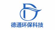 河南德通環保科技有限公司