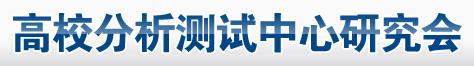 高校分析测试中心研究会