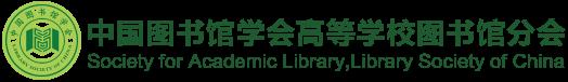 中國圖書館學會高等學會圖書館分會