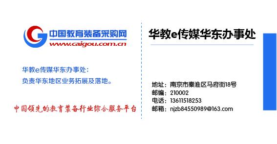 华教e传媒华东办事处
