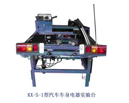 kx-jc型 车身电器教学示教板