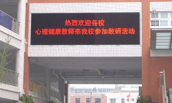 LED显示屏(厂家直供)