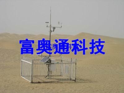 风蚀气象站/沙漠气象站,自动气象站,微型气象站,小型气象站,科研气象站,便携气象站,