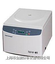 TG16-WS型台式高速离心机