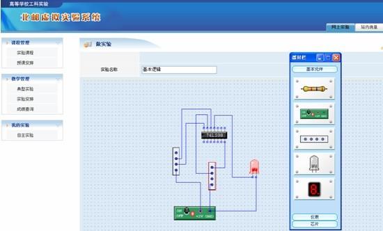 《数字电路与逻辑设计》虚拟实验系统