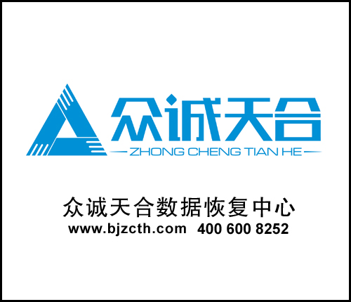 北京众诚天合数据恢复中心