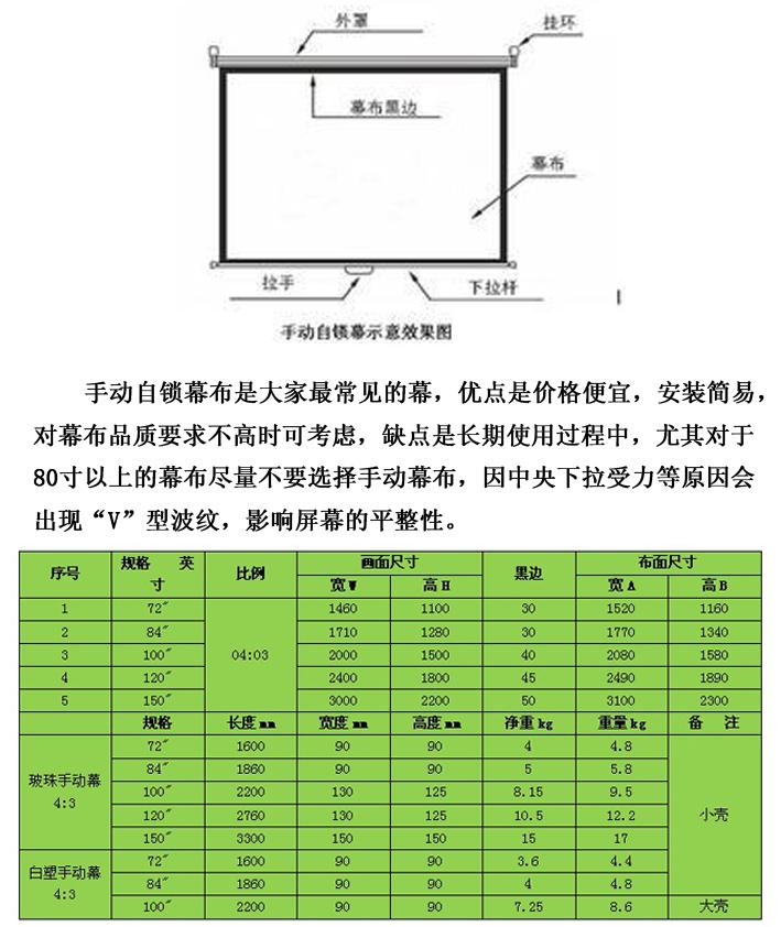 供应手动幕100寸slg4:3高清环保幕