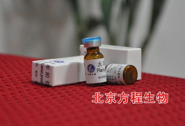 人血管内皮细胞蛋白C受体(PROCR)检测/(ELISA)kit试剂盒/免费检测