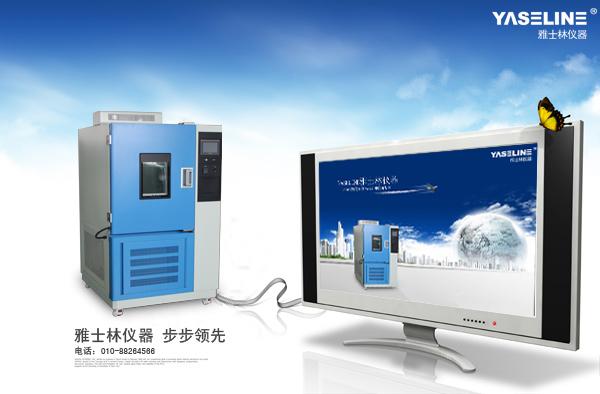 智能化设计炙手可热 高低温试验箱行业前景可期