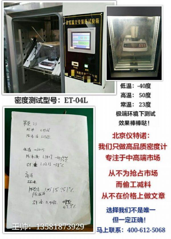 天津哪里有卖液体密度测量仪