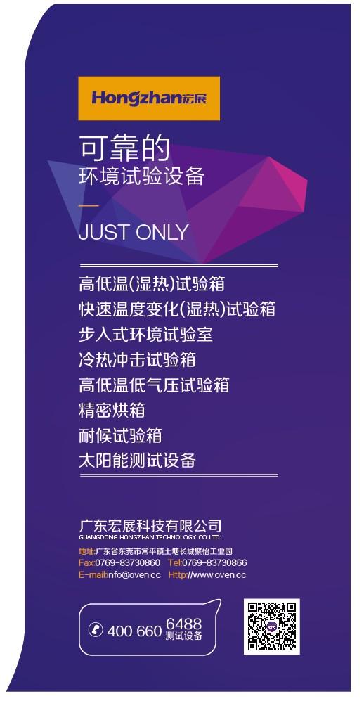 宏展科技参加第18届中国国际光电博览会