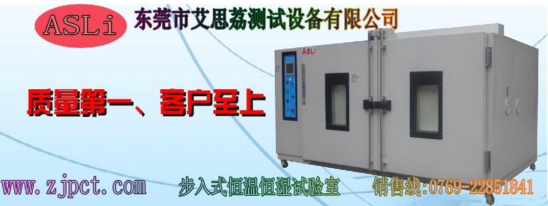重庆HAST高压加速寿命试验机 校正维修 行情