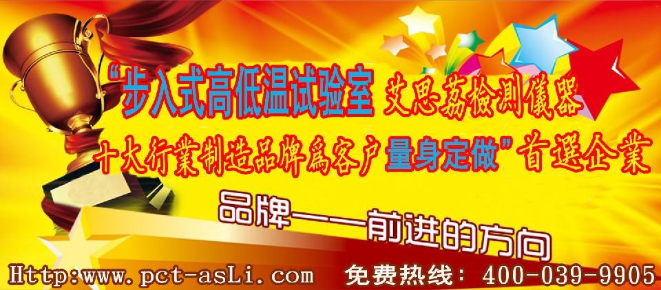 北京氙灯老化机供应商 低价处理 先进技术