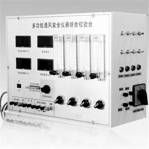 多功能通风仪器综合校验台 型号:SL-TMK-6A