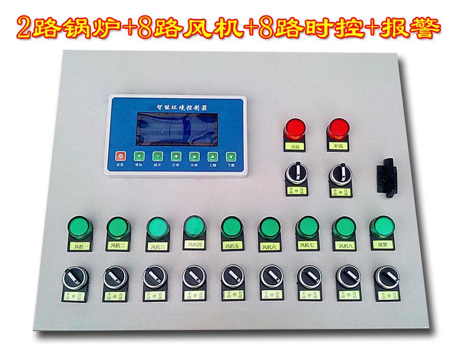 养殖多路温控箱 环境控制器报价 标准化鸡舍风机控制器价格 养鸡温控器价钱