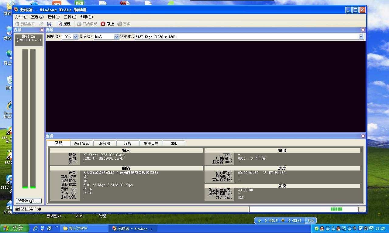 众禾时代 HZ8400HDMI 4路HDMI采集卡 PCIE 高清IPTV