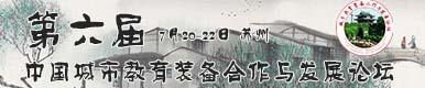 第六屆中國城市教育裝備合作與發展論壇