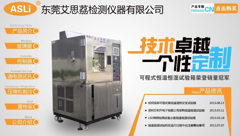 LED冷热冲击试验机 规格 培训