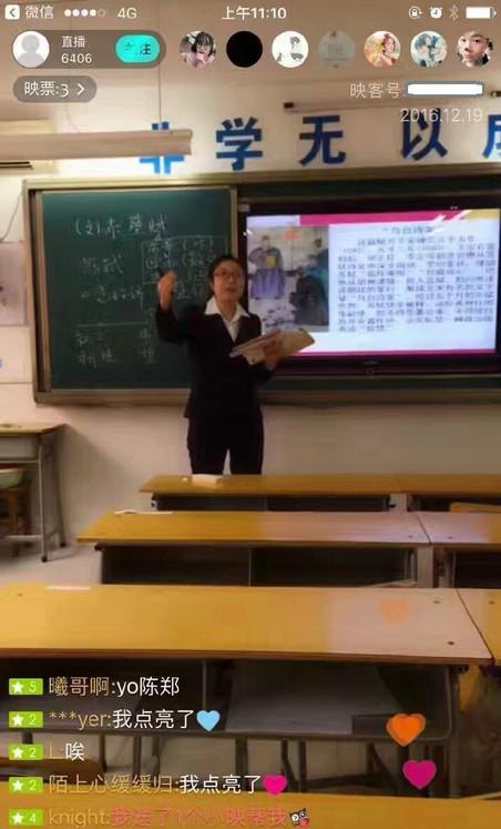 西安雾霾停课 老师手机视频直播授课
