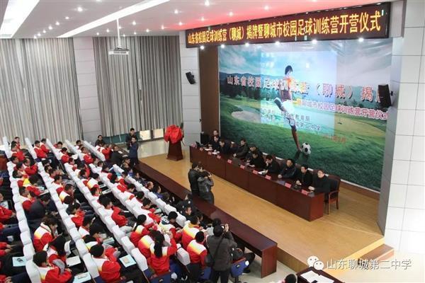 山东省校园足球训练营落户聊城二中