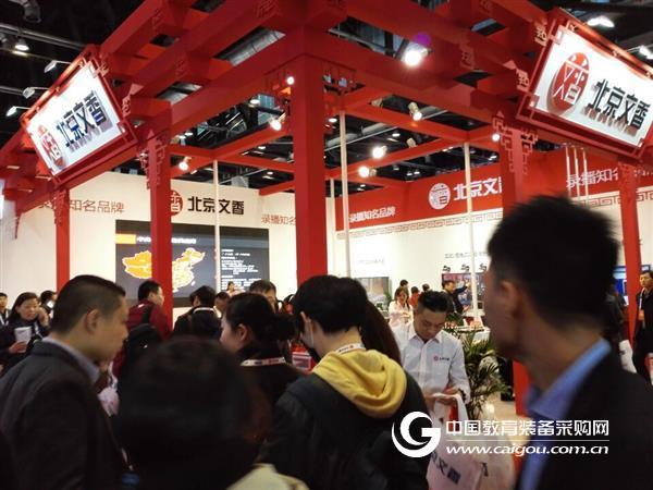 第28届北京教育装备展 吸引众多机构和院校到场