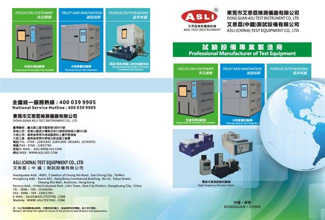 温度湿度振动复合试验机 低价处理 维护