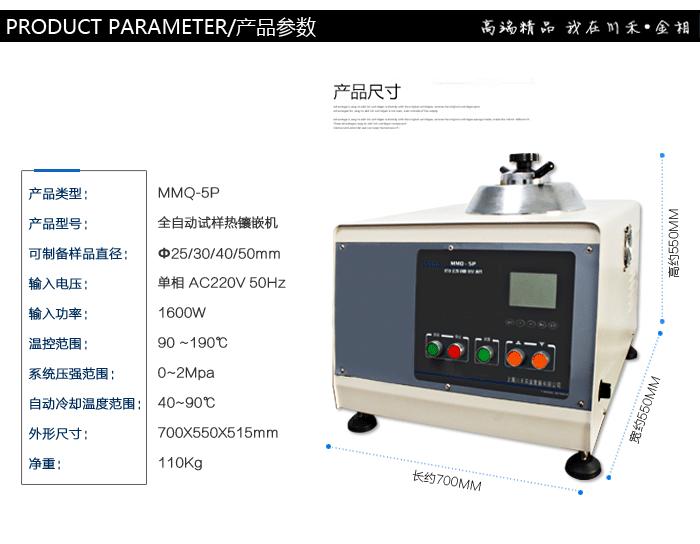 MMQ-5P自动试样镶嵌机