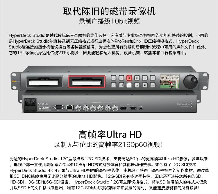 强养BMD HyperDeck Studio双盘位硬盘录像机